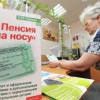 Не исключено, что свобода смены пенсионного фонда может быть ограничена